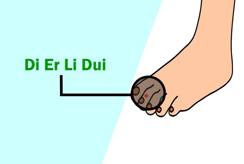 Di Er Li Dui